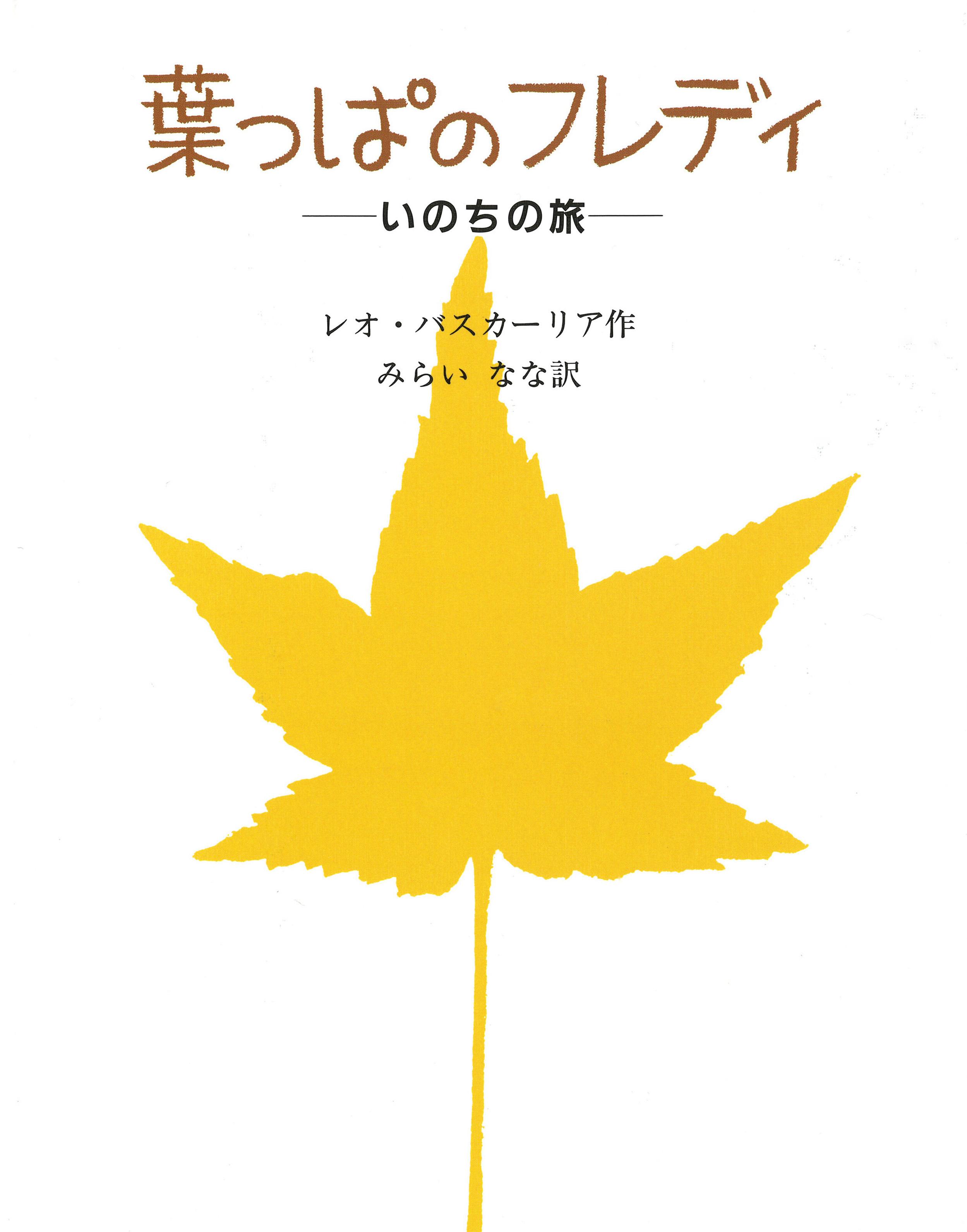 葉っぱのフレディ―いのちの旅|ロングセラー&名作ピックアップ ...