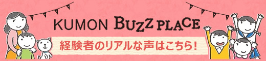 KUMON BUZZ PLACEバナー