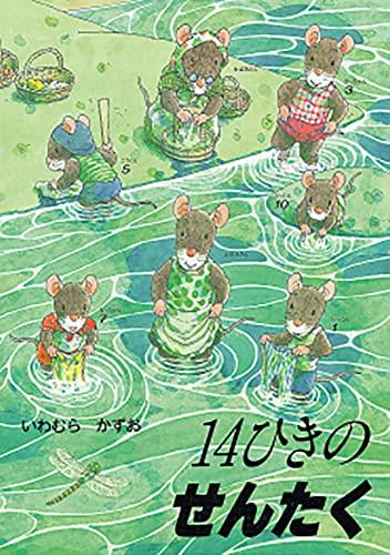 14ひきのせんたく (14ひきのシリ...